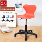 工作椅/旋轉椅/氣壓升降椅 曲線腰靠工作椅(固定/活動椅腳可選)-2入 凱堡家居【A08891】
