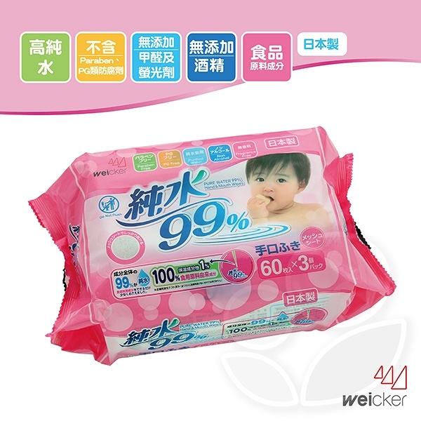 Weicker 唯可 純水99%日本製手口專用濕紙巾60抽3入【佳兒園婦幼館】