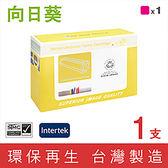 [Sunflower 向日葵] for HP C9723A (641A) 紅色環保碳粉匣