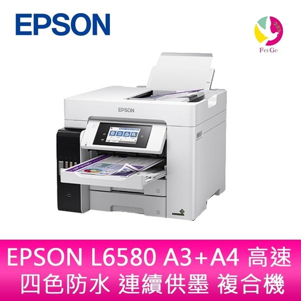 分期0利率 EPSON L6580 A3+ A4 高速 四色防水 連續供墨 複合機 原廠公司貨