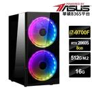 【華碩平台】I7 八核{邦德25}RTX2060S獨顯效能電腦(I7-9700F/16G/512G SSD/RTX2060S)【刷卡分期價】
