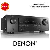 DENON 天龍 AVR-S540BT 5.2 聲道 全4K超高清 AV 環繞擴大機 內建藍芽 公司貨