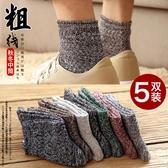 襪子男冬季中筒襪潮純棉防臭吸汗毛線長襪