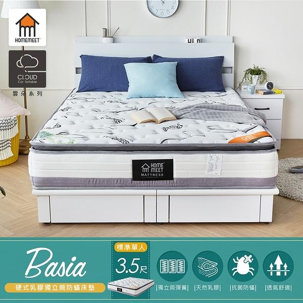 【Home Meet】雲朵系列-貝莎硬式乳膠獨立筒防蹣床墊(偏硬)/單人3.5尺/H&D東稻家居