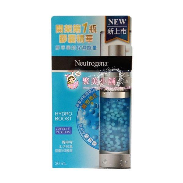 Neutrogena 露得清 水活保濕膠囊特潤精華 30ml【聚美小舖】