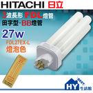 【HITACHI 日立】3波長BB燈管F...