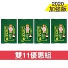 雙11優惠組【新紅薑黃先生】美顏升級版30顆 x4包