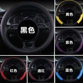 汽車用品車內飾品方向盤套奧迪A3/A4L/A6L/Q3/Q5/Q7四季女士把套HM時尚潮流