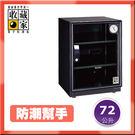 【防潮幫手】收藏家 68公升 3層全功能電子防潮箱 AD-72 (單眼專用/防潮盒)