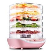 食物乾燥機 金正干果機家用食品烘干機水果蔬菜寵物肉類食物脫水風干機小型WJ【米家科技】
