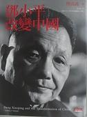 【書寶二手書T9/傳記_D8J】鄧小平改變中國_傅高義