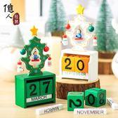 聖誕禮品聖誕節聖誕樹日歷擺件平安夜裝飾用品公司活動聖誕節禮物