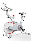 健身車-動感單車女家用跑步鍛煉健身車健身房器材腳踏室內運動自行車  【全館免運】