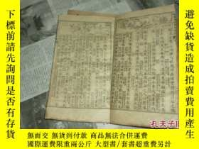 二手書博民逛書店罕見史鑑節要便讀(三卷全)17788