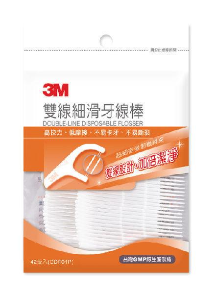 3M雙線細滑牙線棒42支袋裝【全成藥妝】