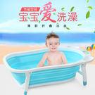 嬰兒可折疊浴盆寶寶洗澡盆兒童浴桶沐浴盆大...