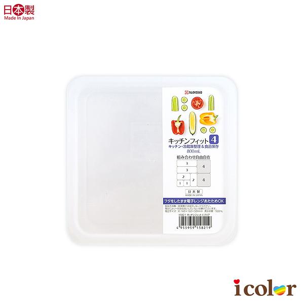 i color 日本製 廚房方型800ml整理保存盒/保存容器