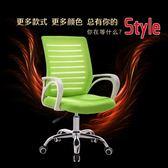 店長推薦▶電腦椅家用辦公椅會議椅麻將椅升降轉椅職員座椅學生宿舍網布椅子