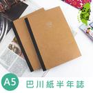 珠友 CR-50001-25 巴川紙A5/25K半年誌(自填1日1頁)方格/手冊/手帳/鋼筆適用(5*5mm)-Creer
