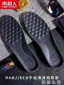 鞋墊2雙南極人鞋墊男吸汗防臭透氣運動加厚減震軟牛皮鞋墊女舒適 初語生活