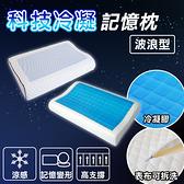 酷涼科技冷凝記憶枕 / 波浪型設計【貼合肩頸、B型曲線、記憶支撐棉】透氣表布可拆洗