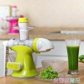 秒殺榨汁機榨汁機迷你家用多功能炸榨汁器學生手搖水果原汁機果汁語LX 交換禮物