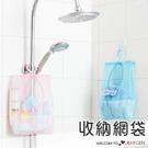 多用途廚房浴室曬衣可掛式收納網袋