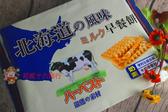 北海道特濃牛奶早餐餅340g【0216零食團購】4719861452786