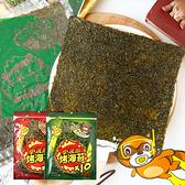 新包裝 泰國 TAWANDANG 小浣熊烤海苔 (10包入) 50g 烤海苔 海苔 大片海苔 全素 團購