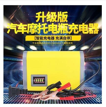 110V 汽車電瓶充電器12V摩托車鉛酸蓄電池12伏智能全自動通用型充電機