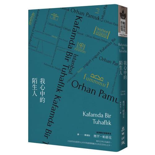 奧罕.帕慕克:《我心中的陌生人》(諾貝爾文學獎得主帕慕克暌違六年最新長篇小說)