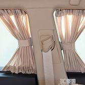 汽車防曬簾 汽車遮陽簾窗簾遮光防曬私密面包車車載車內車用側窗軌道自動伸縮 3C優購