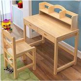 實木兒童學習桌可升降兒童書桌小學生寫字桌椅套裝鬆木家用課桌椅QM 橙子精品