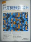【書寶二手書T3/大學資訊_YHU】最新計算機槪論2014_施威銘硏究室_附光碟