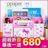 《聖誕禮物首選》Hello Kitty 凱蒂貓  正版 多功能 筆筒收納盒 化妝櫃 飾品珠寶盒 B01283