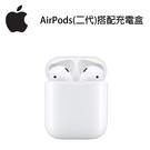 APPLE AirPods(二代) 搭配(無線)充電盒[24期0利率]