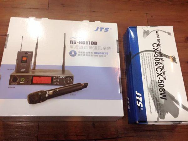 凱傑樂器 JTS RU-8012DB 雙頻無線麥克風 手握麥克風 搭配 JTS CX 508 麥克風
