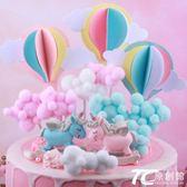 派對裝飾品/烘焙蛋糕裝飾立體熱氣球插牌圓球球云朵蛋糕插件寶寶生日派對裝扮 TC原創館