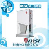 MSI 微星 Trident3 8RD-057W 輕巧電競桌上型電腦(i7-8700/1070-8G/16G DDR4/Win10)