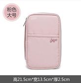 證件包 原設旅行護照包證件收納包袋多功能旅游機票夾卡包護照保護套錢包【快速出貨八折鉅惠】