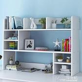 書架多層創意置物架書桌家用臥室桌面收納學生省空間儲物櫃小架子