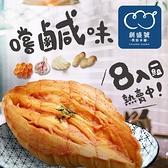【創盛號烘焙本舖】人氣秒殺羅宋 鹹味綜合組合 8入