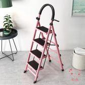 梯子室內人字梯子家用折疊四步五步踏板爬梯加厚鋼管伸縮多功能扶樓梯XW(中秋烤肉鉅惠)