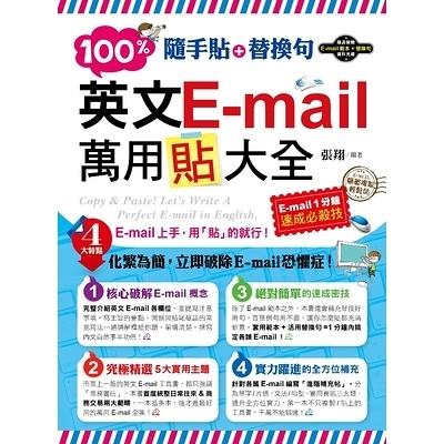 隨手貼+替換句(100%英文E-mail萬用貼大全)(附1光碟)