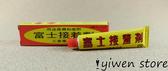 《一文百貨》富士接著劑18G/強力膠/工業專用膠