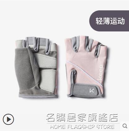 Keep健身手套男女護手腕防滑半指運動單杠器械訓練引體向上防起繭 名購新品