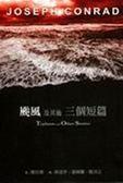 (二手書)颱風及其他三個短篇
