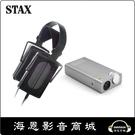 【海恩數位】日本 STAX SR-L300+SRM-D10 靜電耳機驅動機推薦組合