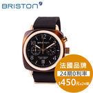 BRISTON手錶 原廠總代理14140...