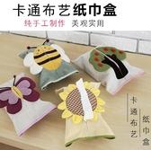 卡通布藝紙巾盒抽紙盒創意可愛客廳車載汽車用棉麻紙巾袋手工簡約 布衣潮人